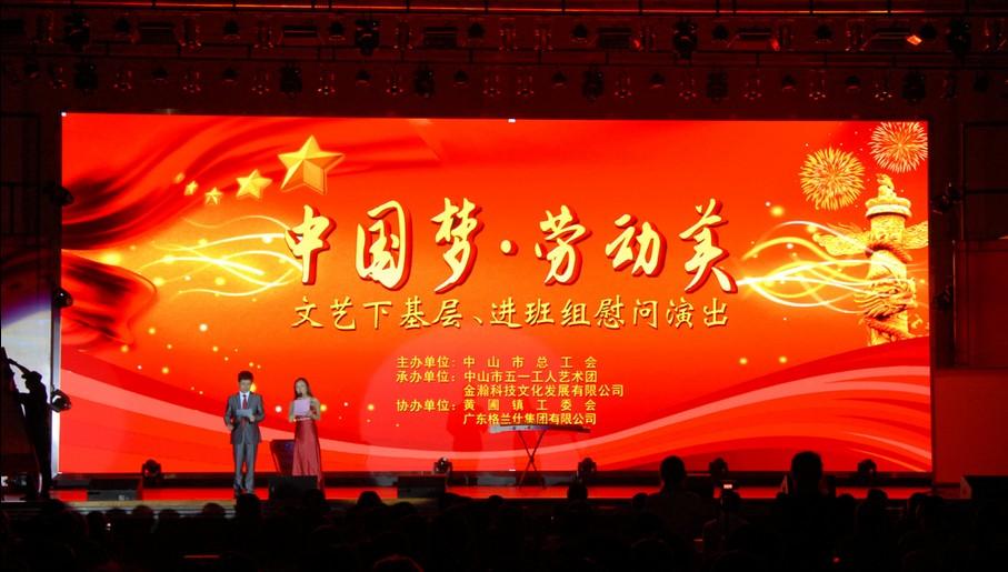 """中国梦#【""""中国梦61劳动美"""" 文艺下基层"""